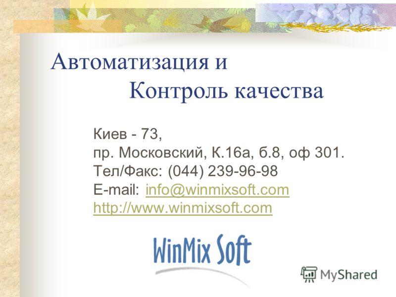 Автоматизация и Контроль качества Киев - 73, пр. Московский, К.16а, б.8, оф 301. Тел/Факс: (044) 239-96-98 E-mail: info@winmixsoft.cominfo@winmixsoft.com http://www.winmixsoft.com