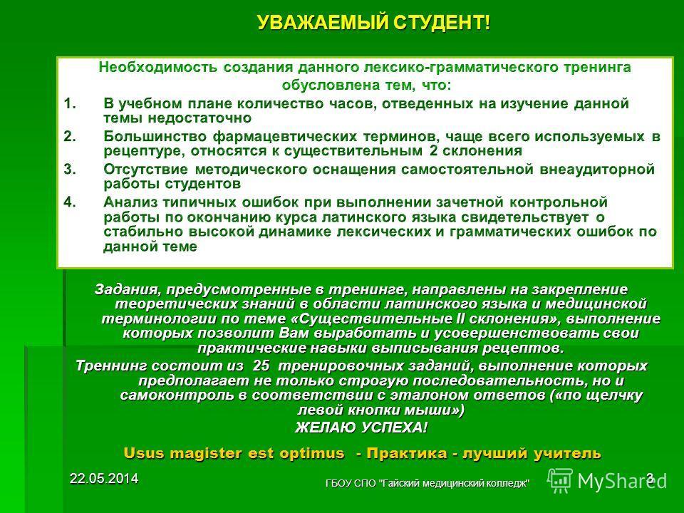 Usus magister est optimus - Практика - лучший учитель 22.05.20143 ГБОУ СПО