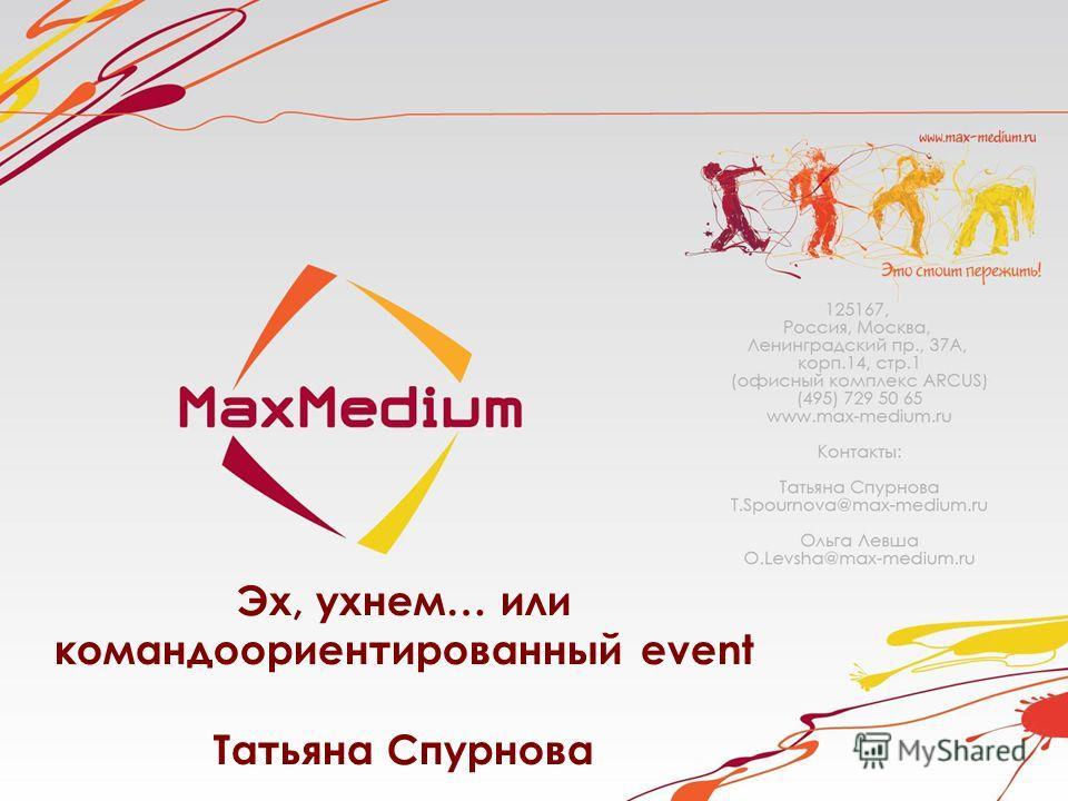 Эх, ухнем… или командоориентированный event Татьяна Спурнова