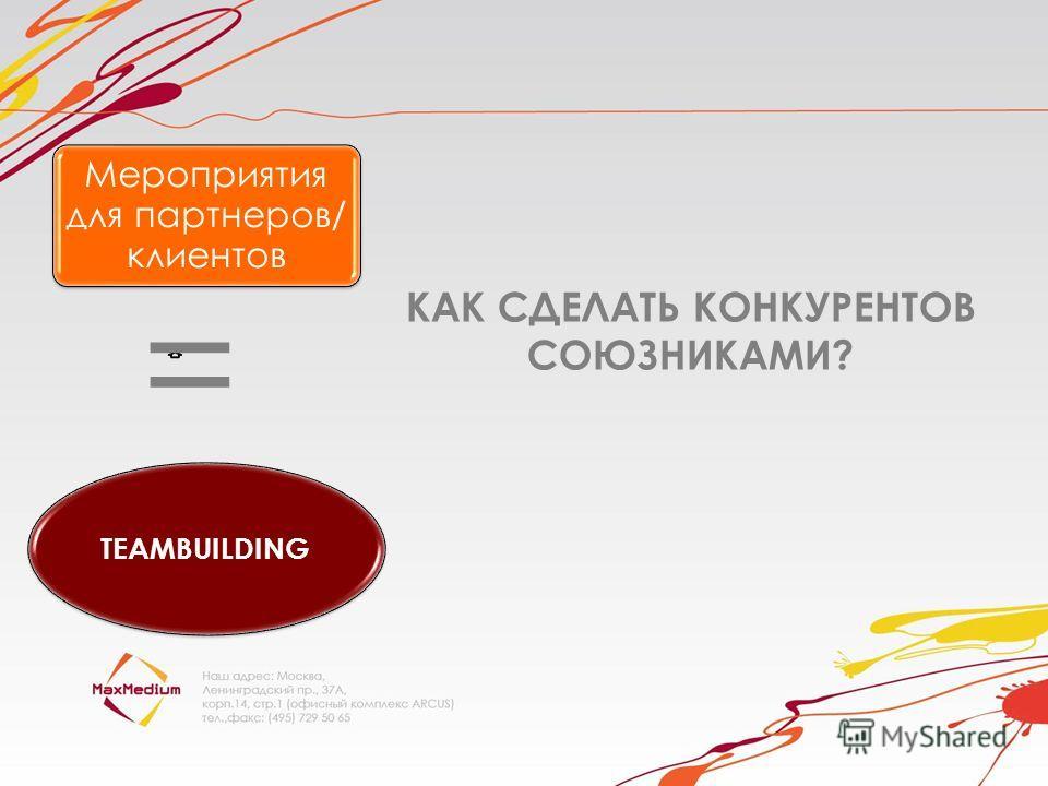 TEAMBUILDING Мероприятия для партнеров/ клиентов = КАК СДЕЛАТЬ КОНКУРЕНТОВ СОЮЗНИКАМИ?