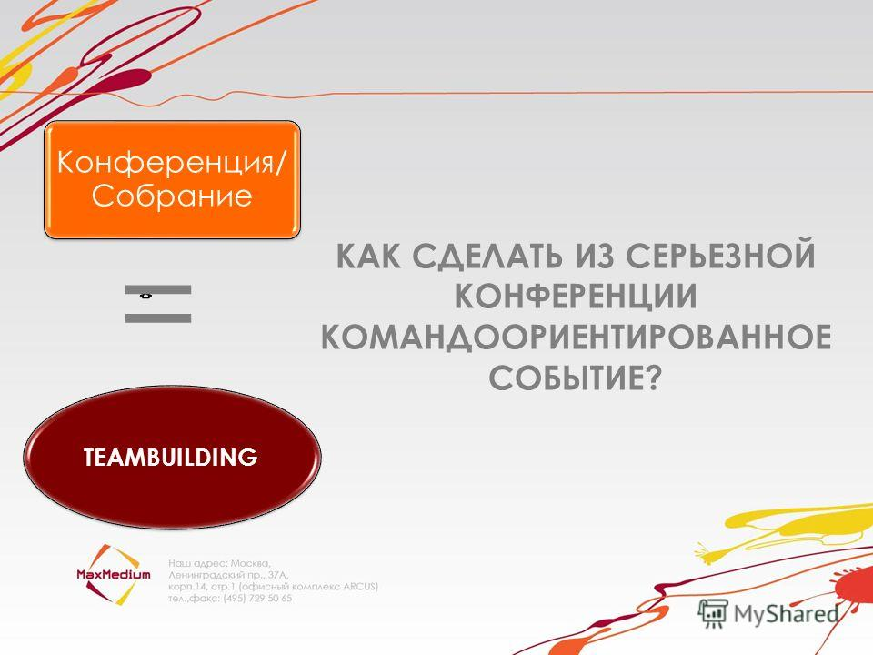 TEAMBUILDING Конференция/ Собрание = КАК СДЕЛАТЬ ИЗ СЕРЬЕЗНОЙ КОНФЕРЕНЦИИ КОМАНДООРИЕНТИРОВАННОЕ СОБЫТИЕ?
