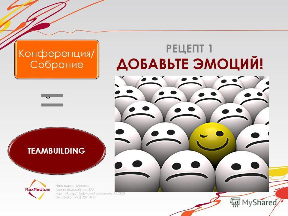 TEAMBUILDING Конференция/ Собрание = РЕЦЕПТ 1 ДОБАВЬТЕ ЭМОЦИЙ!