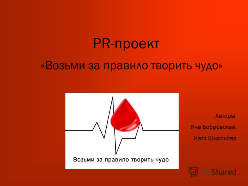 PR-проект «Возьми за правило творить чудо» Авторы: Яна Бобровская, Катя Широкова