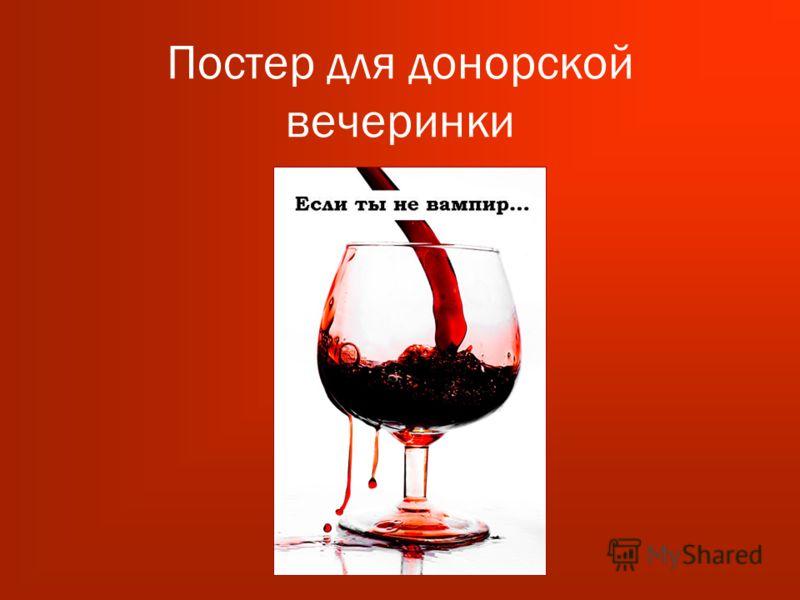 Постер для донорской вечеринки
