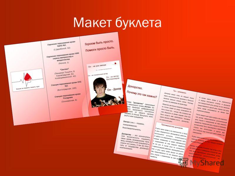 Буклет Презентация Компании