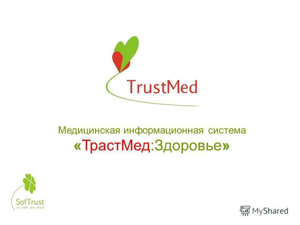 Медицинская информационная система «ТрастМед:Здоровье»