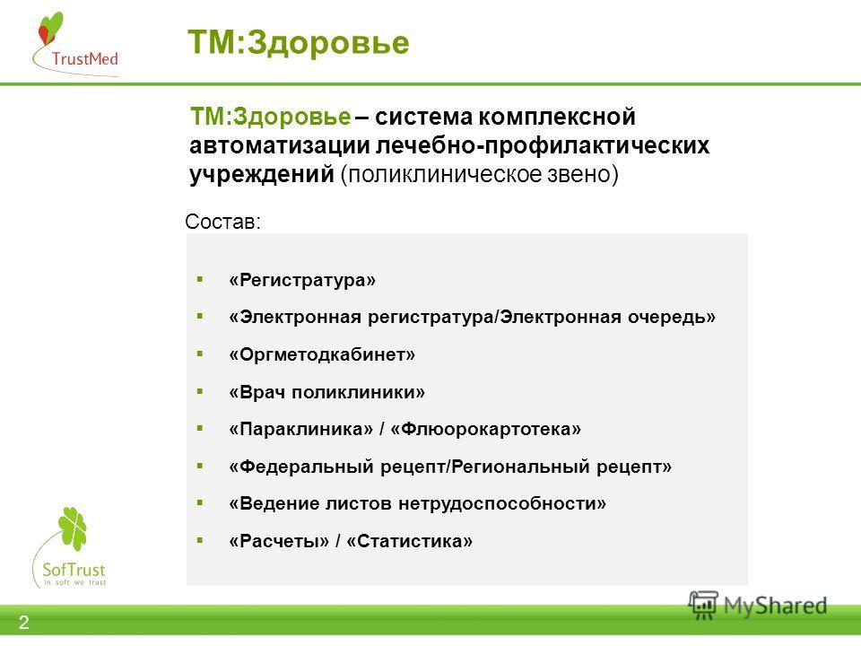 TM:Здоровье – система комплексной автоматизации лечебно-профилактических учреждений (поликлиническое звено) 2 TM:Здоровье «Регистратура» «Электронная регистратура/Электронная очередь» «Оргметодкабинет» «Врач поликлиники» «Параклиника» / «Флюорокартот
