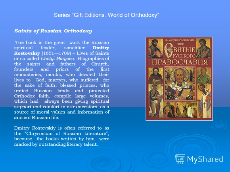 Saints of Russian Orthodoxy The book is the great work the Russian spiritual leader, sanctifier Dmitry Rostovskiy (16511709) – Lives of Saints or so called Chetyi Minyeee. Biographies of the saints and fathers of Church, founders and priors of the fi