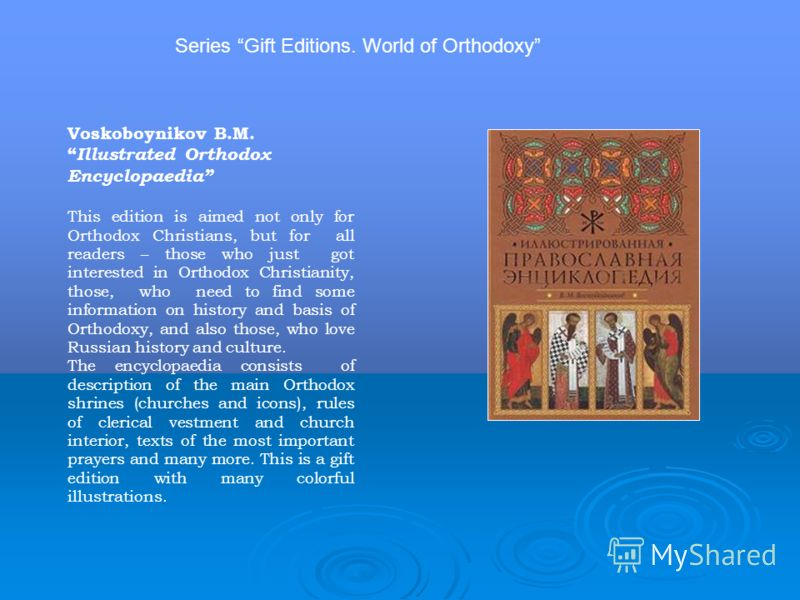 Voskoboynikov B.M. Illustrated Orthodox Encyclopaedia This edition is aimed not only for Orthodox Christians, but for all readers – those who just got interested in Orthodox Christianity, those, who need to find some information on history and basis