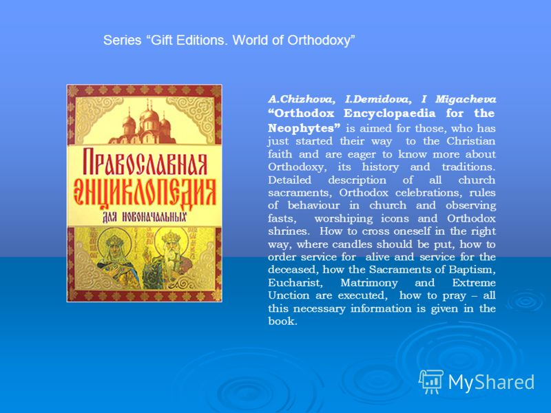 A.Chizhova, I.Demidova, I MigachevaOrthodox Encyclopaedia for the Neophytes is aimed for those, who has just started their way to the Christian faith and are eager to know more about Orthodoxy, its history and traditions. Detailed description of all