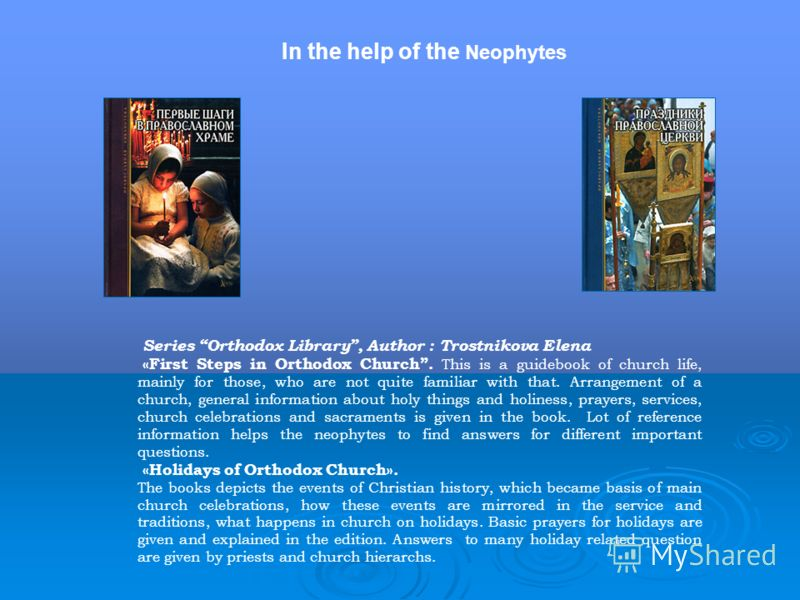 Series Orthodox Library, Author : Trostnikova Elena «First Steps in Orthodox Church. This is a guidebook of church life, mainly for those, who are not quite familiar with that. Arrangement of a church, general information about holy things and holine