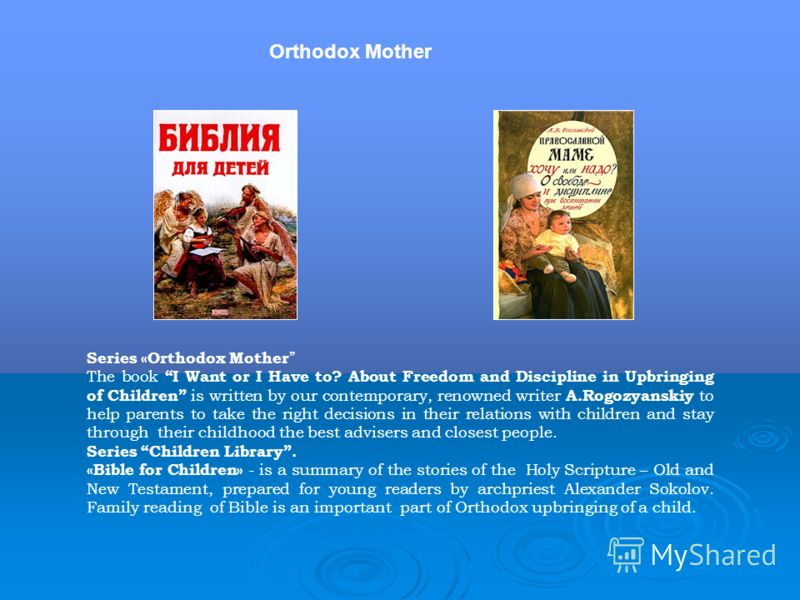 Series «Orthodox Mother The book I Want or I Have to? About Freedom and Discipline in Upbringing of Children is written by our contemporary, renowned writer A.Rogozyanskiy to help parents to take the right decisions in their relations with children a