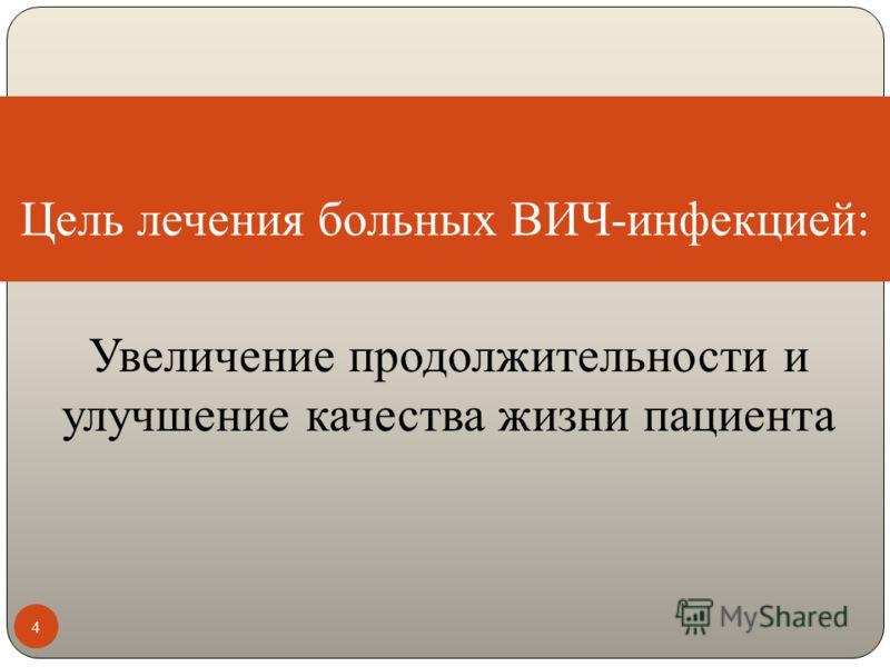 Увеличение продолжительности и улучшение качества жизни пациента Цель лечения больных ВИЧ-инфекцией: 4