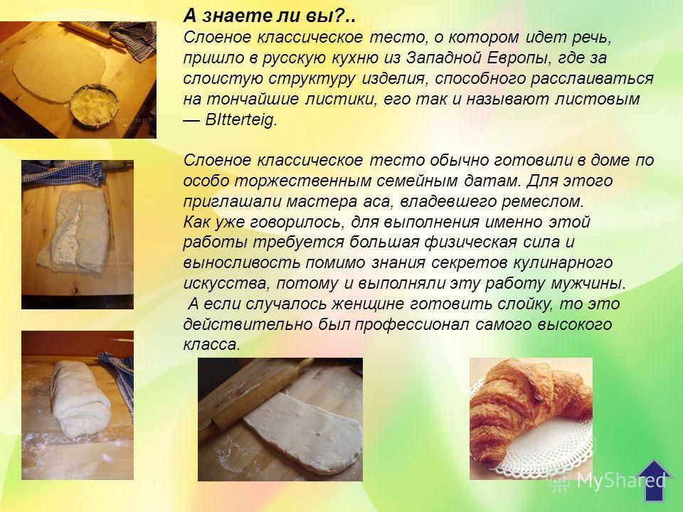 Как сделать слоеное тесто рецепт