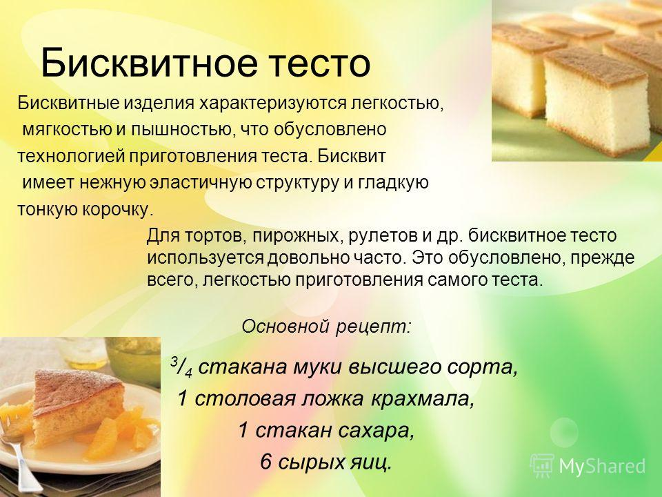 Бисквитное тесто Бисквитные