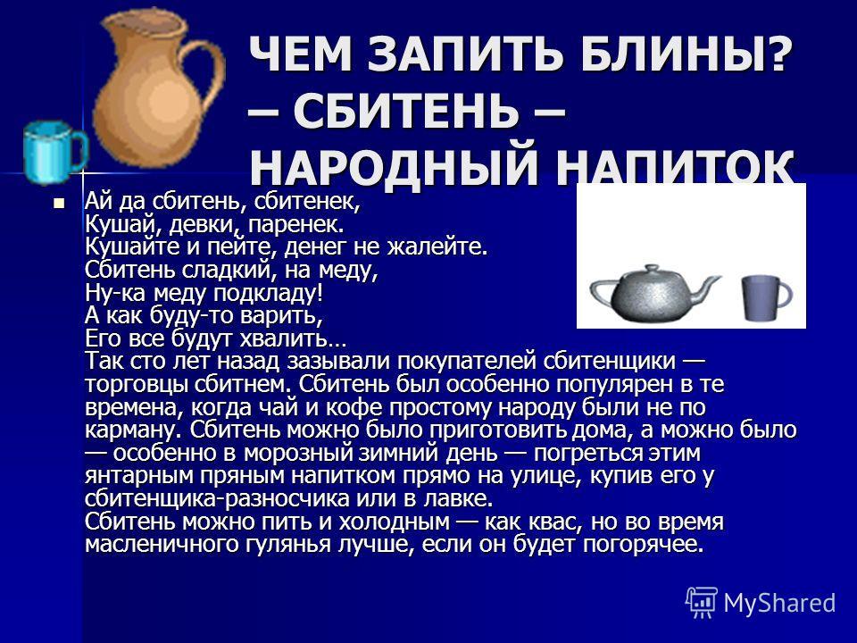 Пряженец формируется в виде полумесяца и обжаривается во фритюре (в кипящем масле, лучше в подсолнечном или оливковом). Творожные пряженцы: 500 г творога- 2 яйца- 2 неполных стакана муки- 30 г сливочного масла-соль- сметана по вкусу. В творог добавит