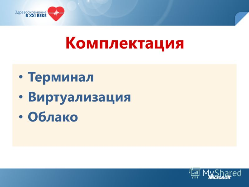 Комплектация Терминал Виртуализация Облако