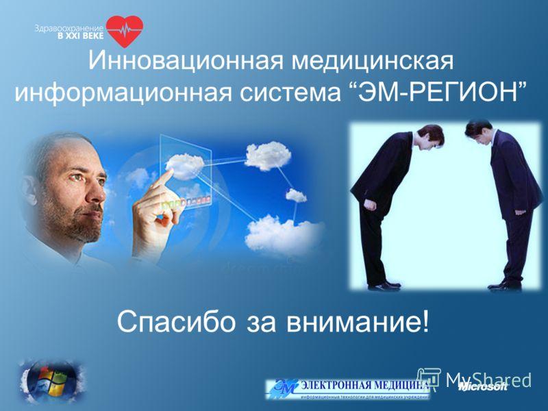 Инновационная медицинская информационная система ЭМ-РЕГИОН Спасибо за внимание!