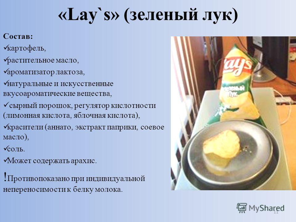 «Lаy`s» (зеленый лук) Состав: картофель, растительное масло, ароматизатор лактоза, натуральные и искусственные вкусоароматические вещества, сырный порошок, регулятор кислотности (лимонная кислота, яблочная кислота), красители (аннато, экстракт паприк