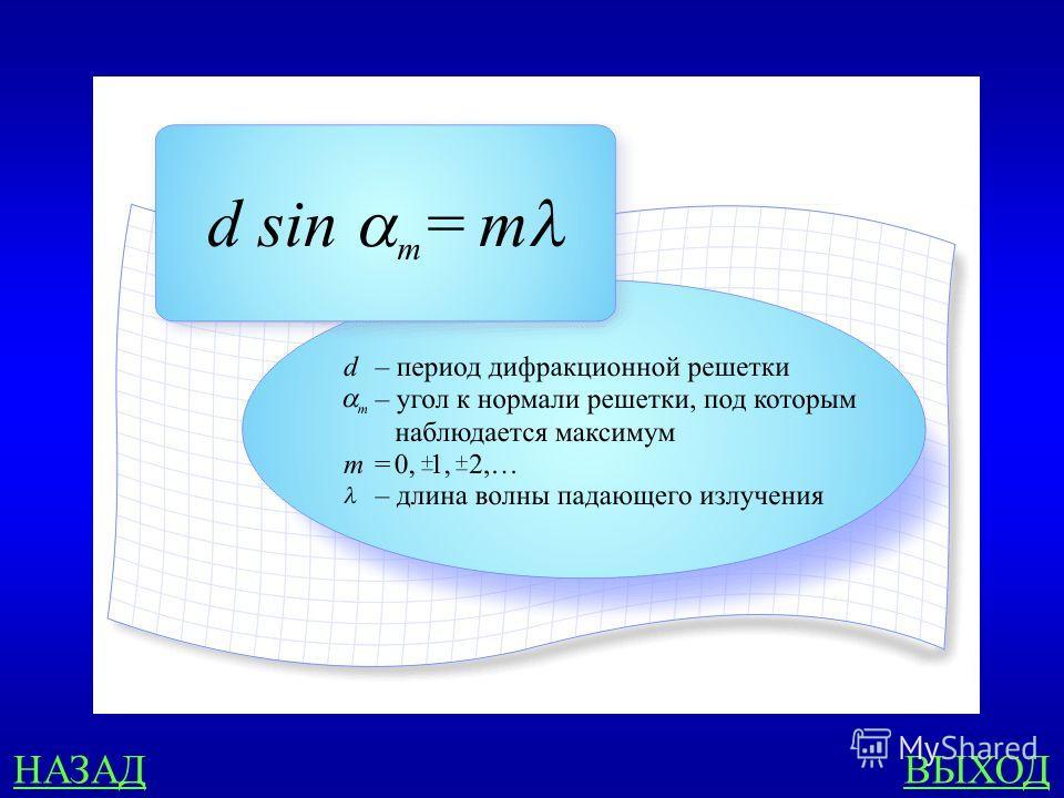 ЗАКОНЫ И ОПРЕДЕЛЕНИЯ 400 Формула дифракционной решетки?