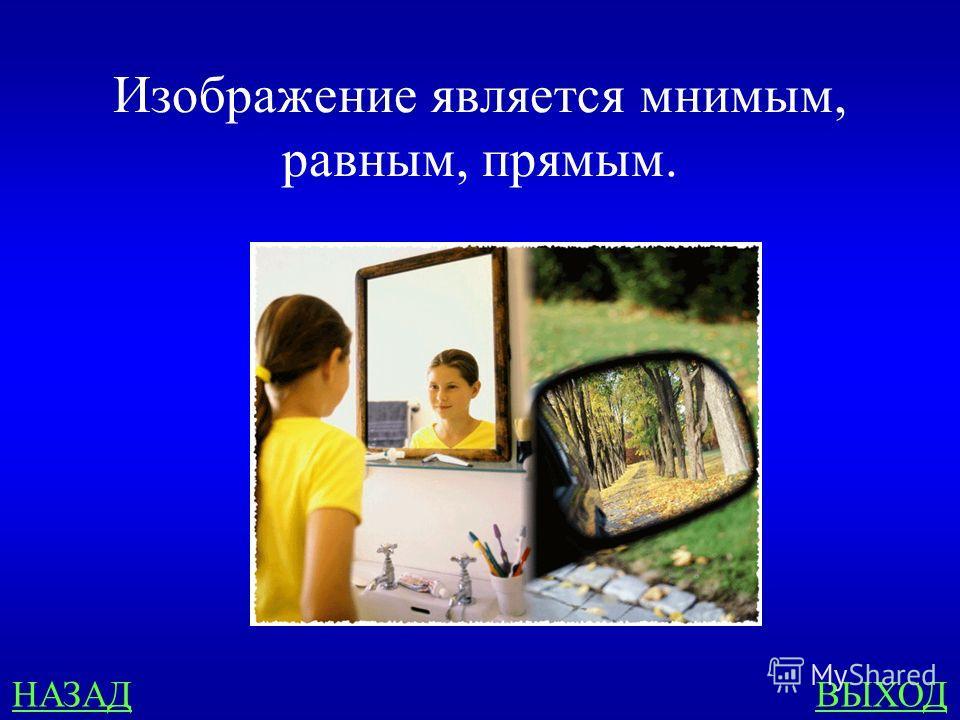 Геометрическая оптика 100 Человек рассматривает собственное изображение в плоском зеркале M. Каким является это изображение? Дайте три характеристики.