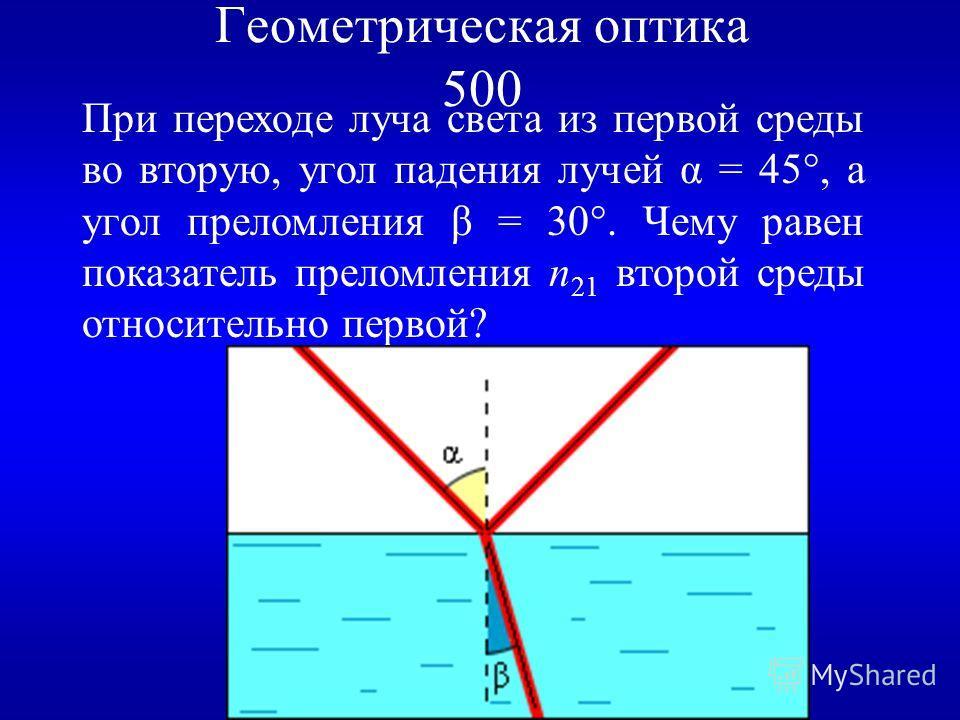 НАЗАДВЫХОД Из за преломления света реально рыба находится в точке С.