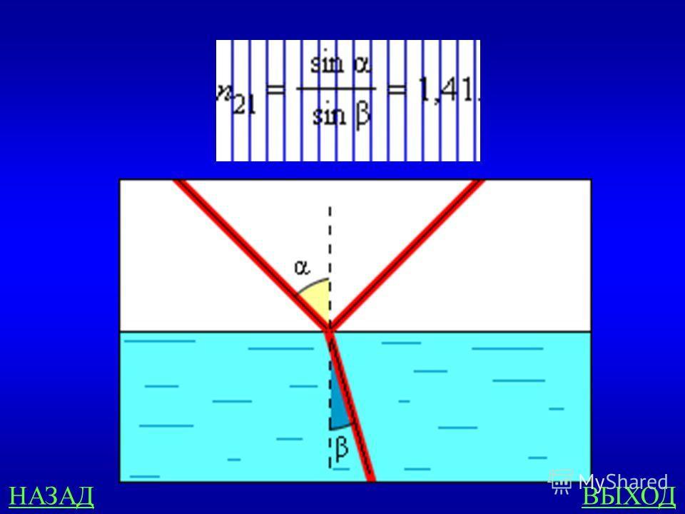 Геометрическая оптика 500 При переходе луча света из первой среды во вторую, угол падения лучей α = 45°, а угол преломления β = 30°. Чему равен показатель преломления n 21 второй среды относительно первой?