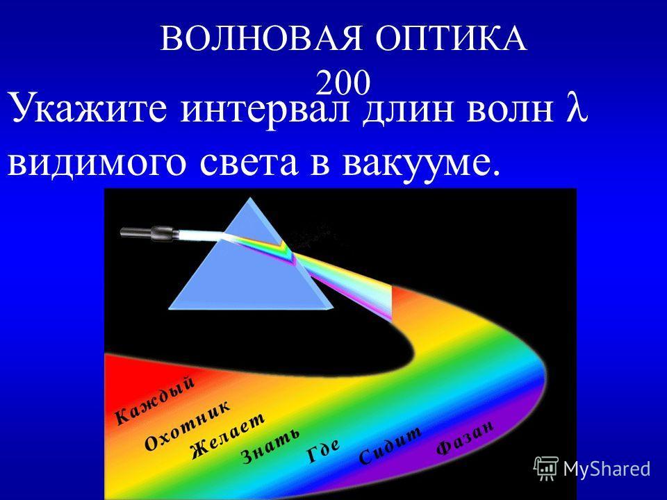 НАЗАДВЫХОД КАК БУДЕТ ВЫГЛЯДЕТ БЕЛАЯ НАДПИСЬ НА КРАСНОМ ФОНЕ, ЕСЛИ ЕЕ ОСВЕТИТЬ ЗЕЛЕНЫМ СВЕТОМ? Белая поверхность отражает все лучи, поэтому она отразит зеленый свет и будет зеленая. Красная же поверхность отражает только красный свет, поэтому фон буде