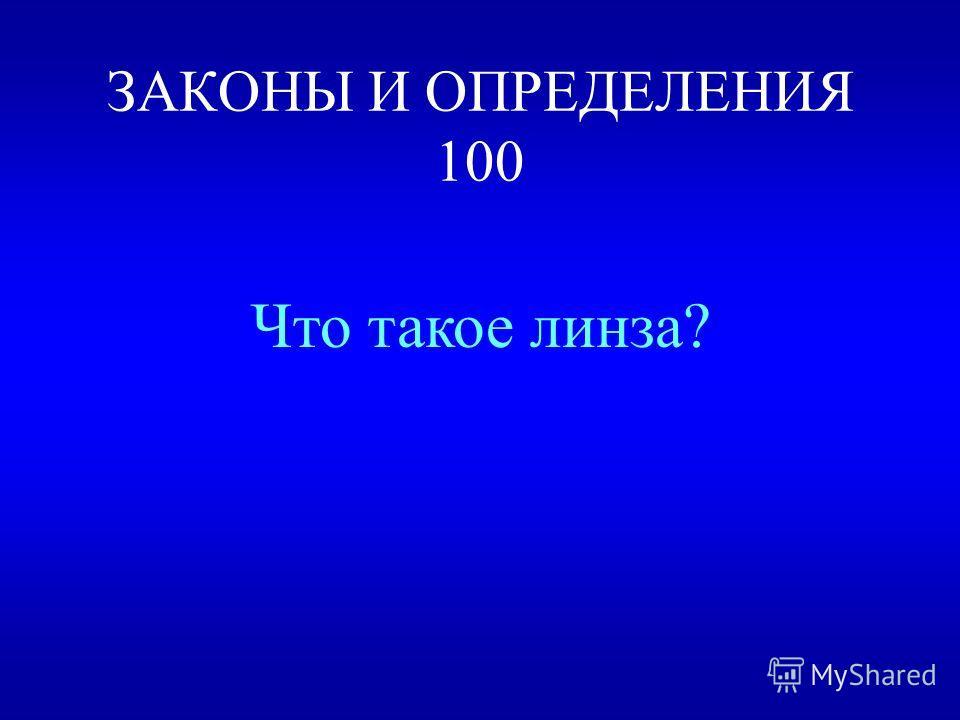 ОПТИКА Законы и определе- ния 100200300400500 Геометри- ческая оптика 100200300400500 Занима- тельные вопросы 100200300400500 Волновая оптика 100200300400500 Глаз и зрение 100200300400500 ВЫХОД