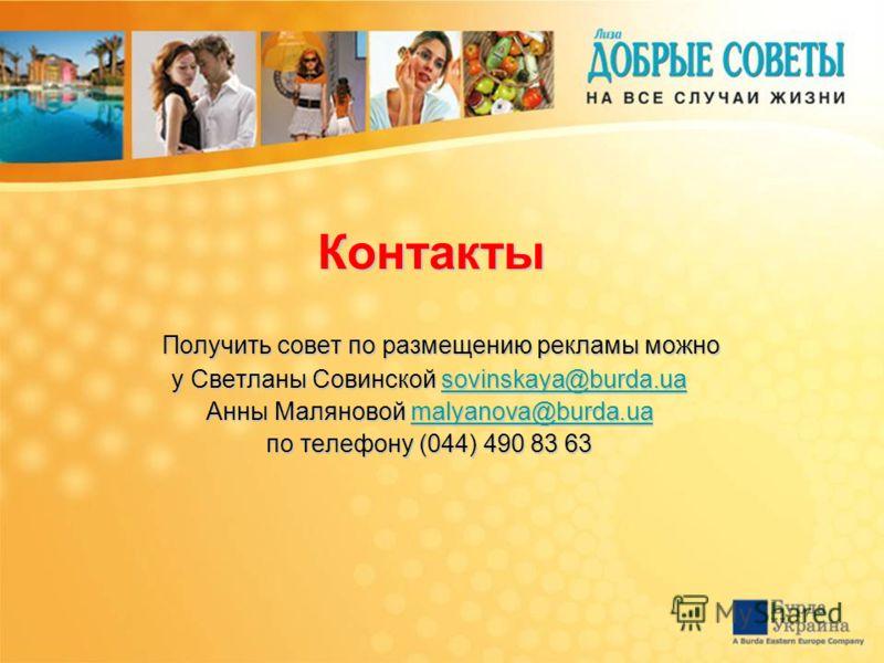 Контакты Получить совет по размещению рекламы можно у Светланы Совинской sovinskaya@burda.ua sovinskaya@burda.ua Анны Маляновой malyanova@burda.ua malyanova@burda.ua по телефону (044) 490 83 63