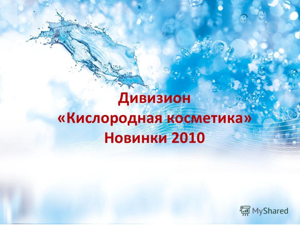 Faberlic Дивизион «Кислородная косметика» Новинки 2010