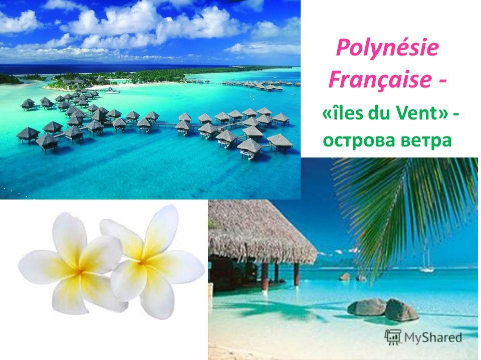 Polynésie Française - «îles du Vent» - острова ветра