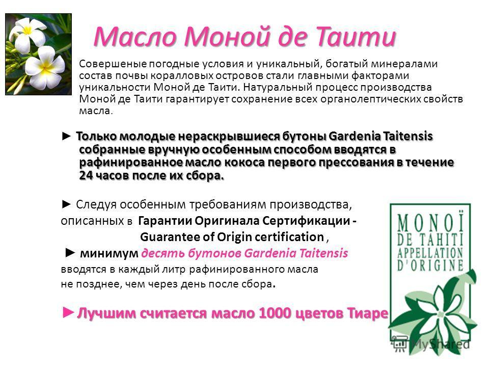 Масло Моной де Таити Cовершеные погодные условия и уникальный, богатый минералами состав почвы коралловых островов стали главными факторами уникальности Мoной де Таити. Натуральный процесс производства Мoной де Таити гарантирует сохранение всех орган