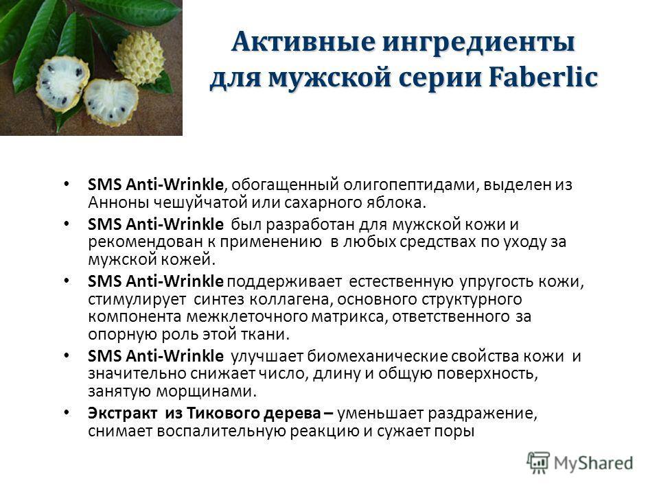 SMS Anti-Wrinkle, обогащенный олигопептидами, выделен из Анноны чешуйчатой или сахарного яблока. SMS Anti-Wrinkle был разработан для мужской кожи и рекомендован к применению в любых средствах по уходу за мужской кожей. SMS Anti-Wrinkle поддерживает е