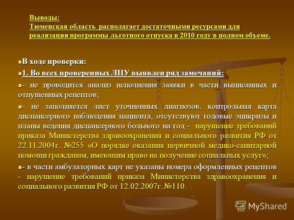 Выводы: Тюменская область располагает достаточными ресурсами для реализации программы льготного отпуска в 2010 году в полном объеме. В ходе проверки: В ходе проверки: 1. Во всех проверенных ЛПУ выявлен ряд замечаний: 1. Во всех проверенных ЛПУ выявле