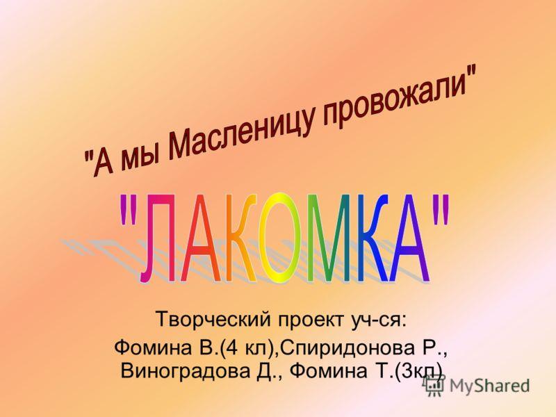 Творческий проект уч-ся: Фомина В.(4 кл),Спиридонова Р., Виноградова Д., Фомина Т.(3кл)