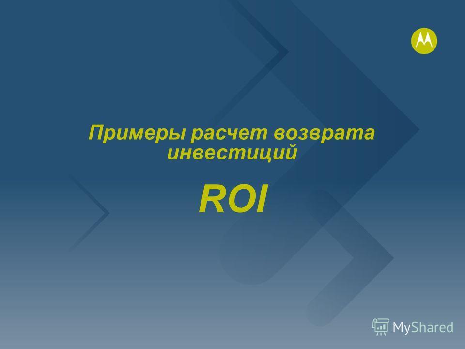 Примеры расчет возврата инвестиций ROI