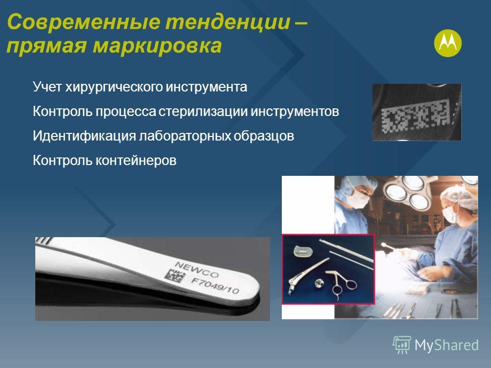 Учет хирургического инструмента Контроль процесса стерилизации инструментов Идентификация лабораторных образцов Контроль контейнеров Современные тенденции – прямая маркировка