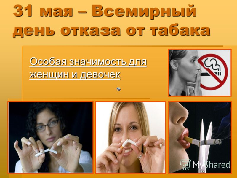 31 мая – Всемирный день отказа от табака Особая значимость для женщин и девочек