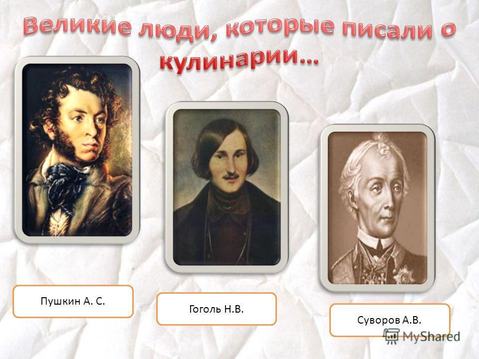Пушкин А. С. Гоголь Н.В. Суворов А.В.