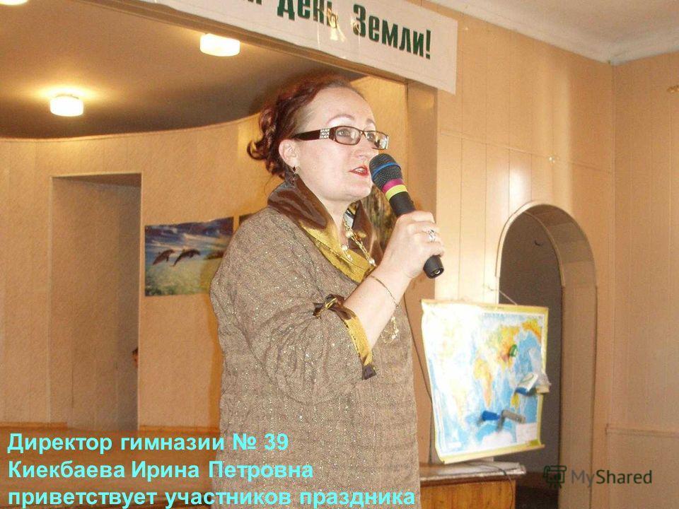 Директор гимназии 39 Киекбаева Ирина Петровна приветствует участников праздника