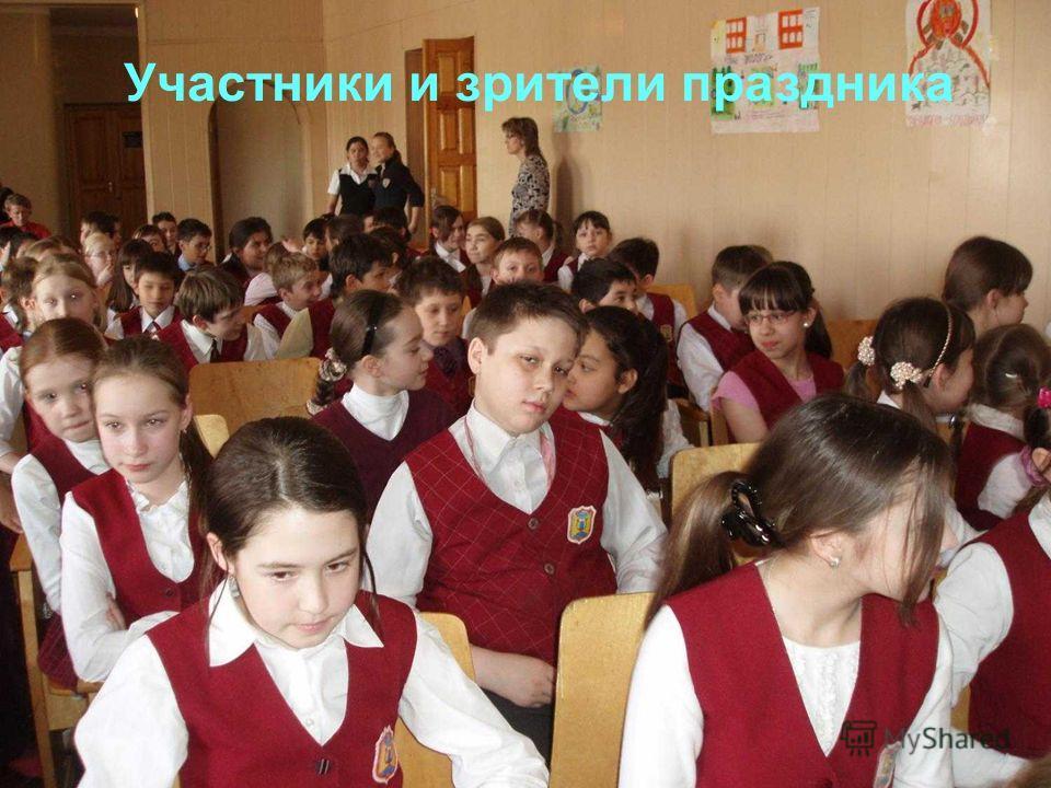 Участники и зрители праздника