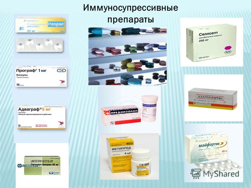 Иммуносупрессивные препараты