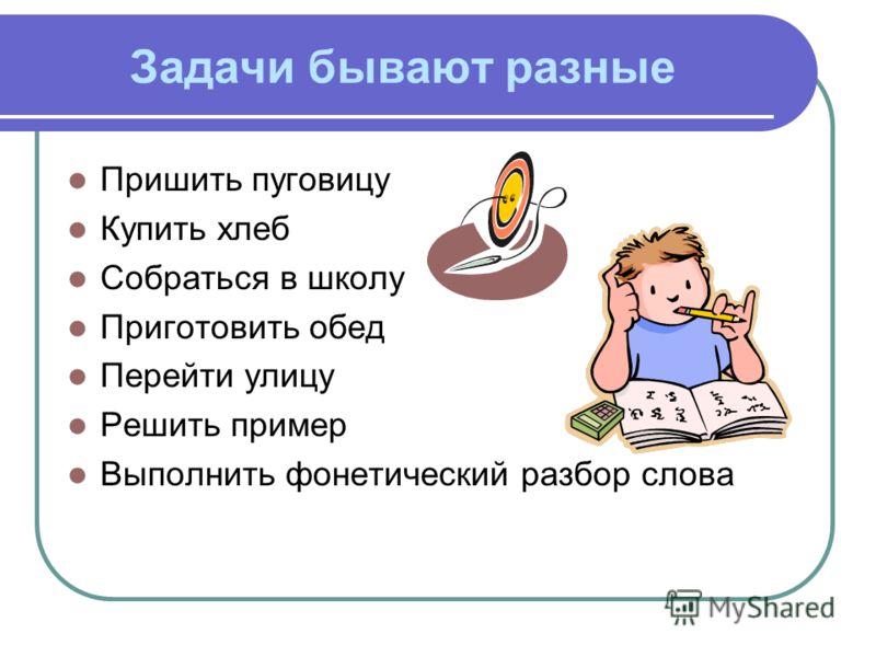 Л.Л. Босова, УМК по информатике для 5-7 классов Москва, 2007 Алгоритмы и исполнители