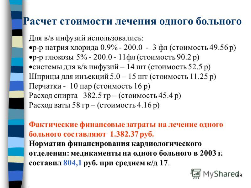 58 Расчет стоимости лечения одного больного Для в/в инфузий использовались: р-р натрия хлорида 0.9% - 200.0 - 3 фл (стоимость 49.56 р) р-р глюкозы 5% - 200.0 - 11фл (стоимость 90.2 р) системы для в/в инфузий – 14 шт (стоимость 52.5 р) Шприцы для инъе