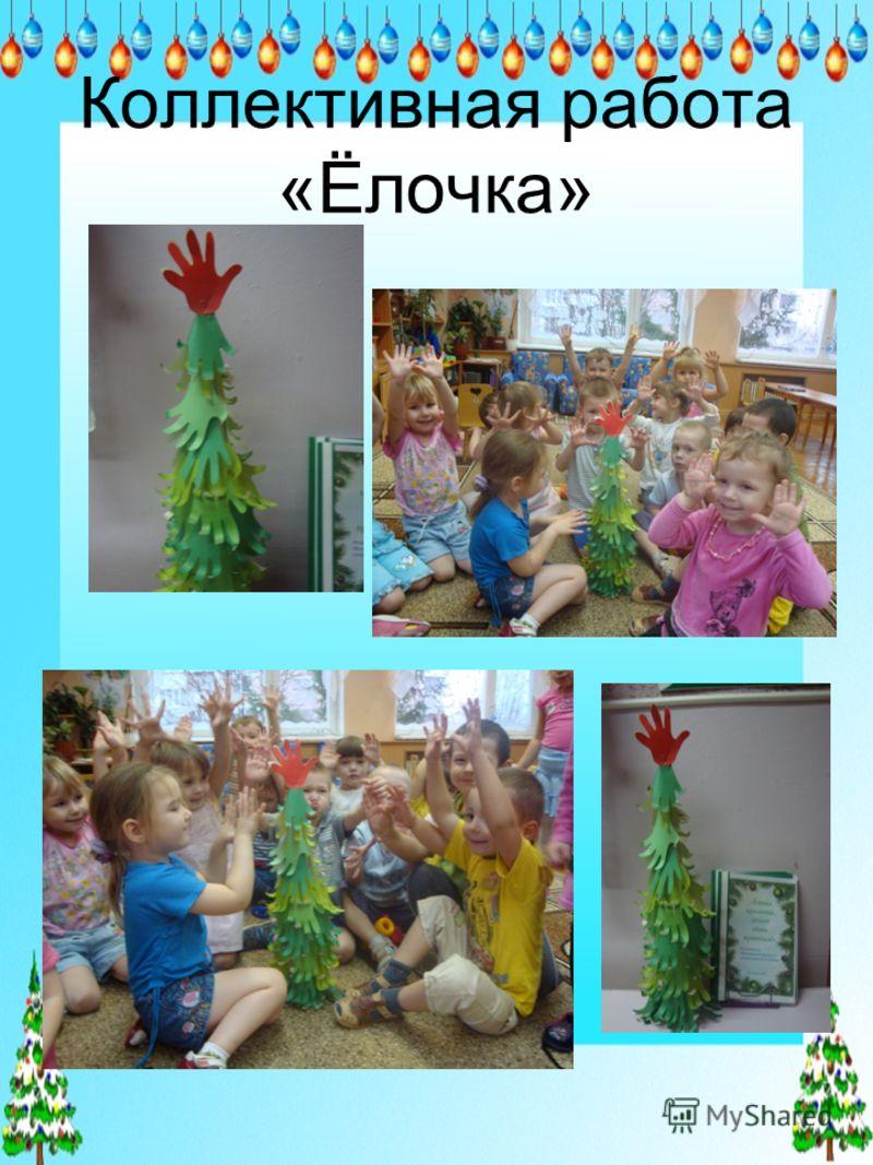 Коллективная работа «Ёлочка»