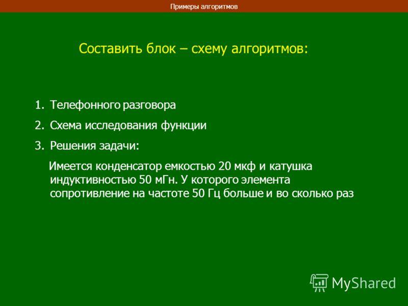 Схема исследования функции 3.