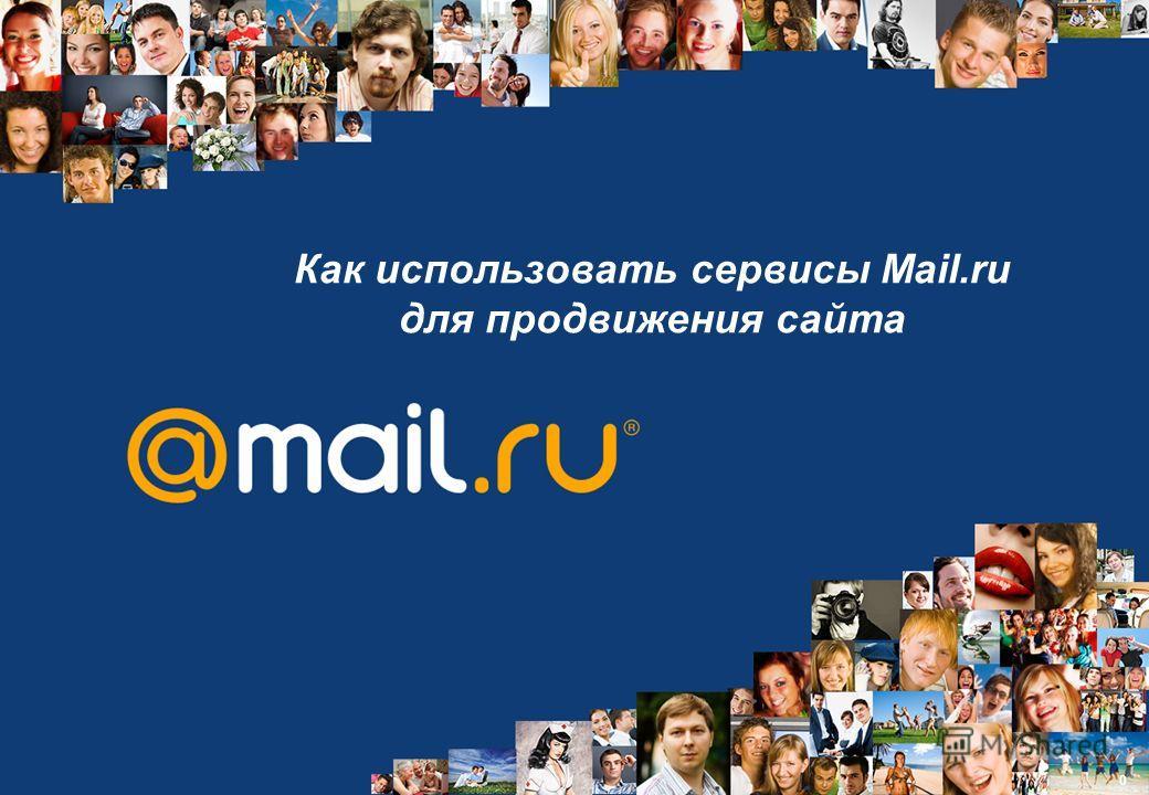 0 Как использовать сервисы Mail.ru для продвижения сайта