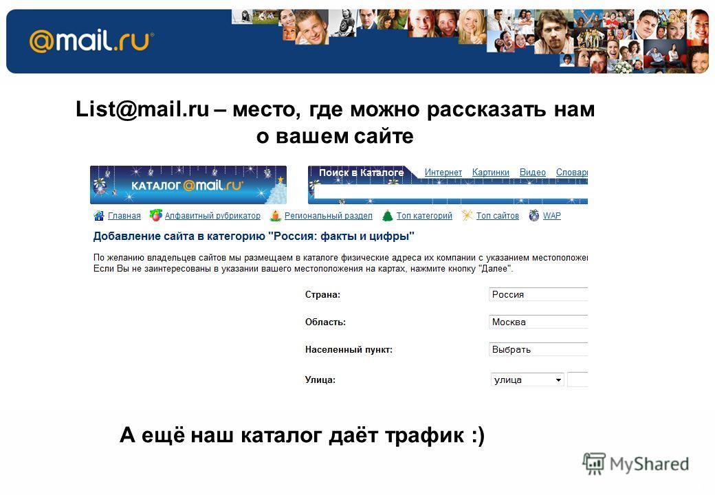 9 53.5% 60.0% 27.4% 46.5% 40.0% List@mail.ru – место, где можно рассказать нам о вашем сайте А ещё наш каталог даёт трафик :)