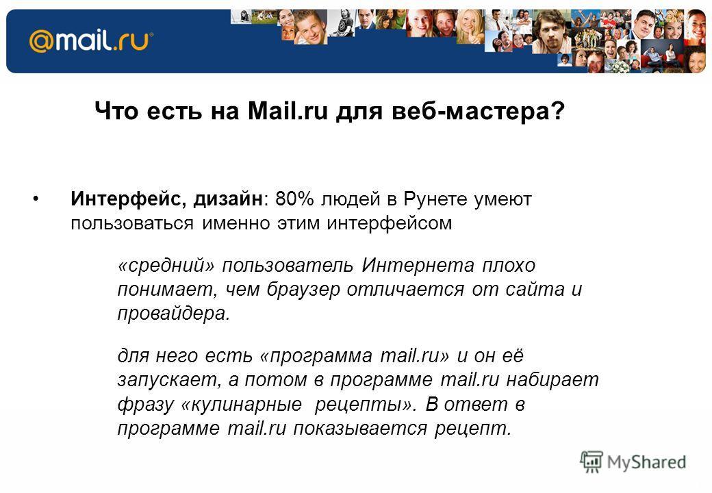 1 53.5% 60.0% 27.4% 46.5% 40.0% Поиск Mail.Ru. Быстрее, проще, удобнее Что есть на Mail.ru для веб-мастера? Интерфейс, дизайн: 80% людей в Рунете умеют пользоваться именно этим интерфейсом «средний» пользователь Интернета плохо понимает, чем браузер